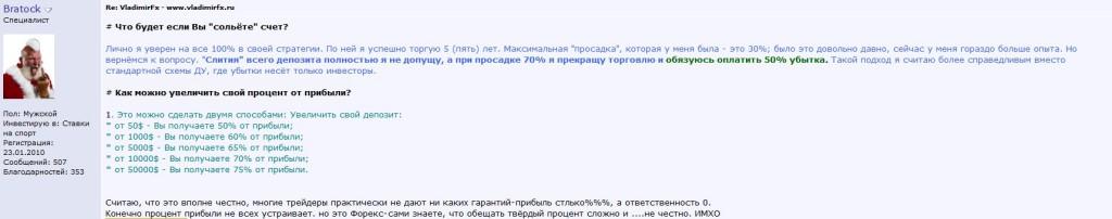 vladimirfx ru отзывы