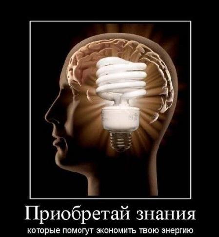 Знания!