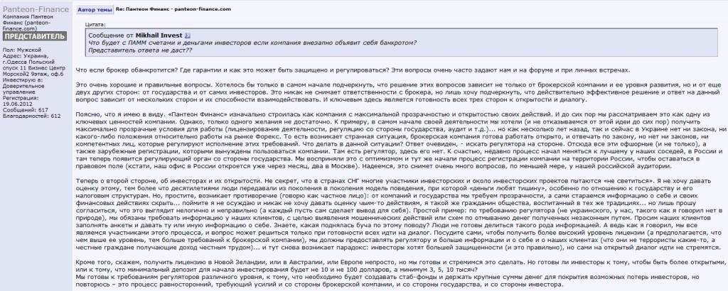 комментарий официального представителя Пантеон Финанс