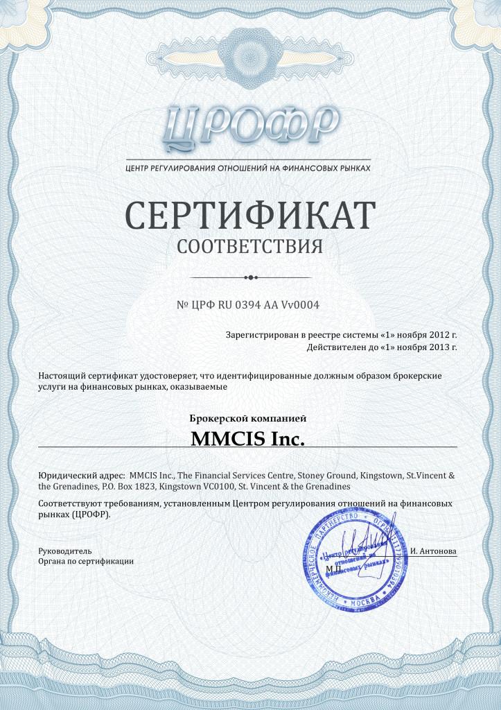 сертификат соответствия ЦРОФР
