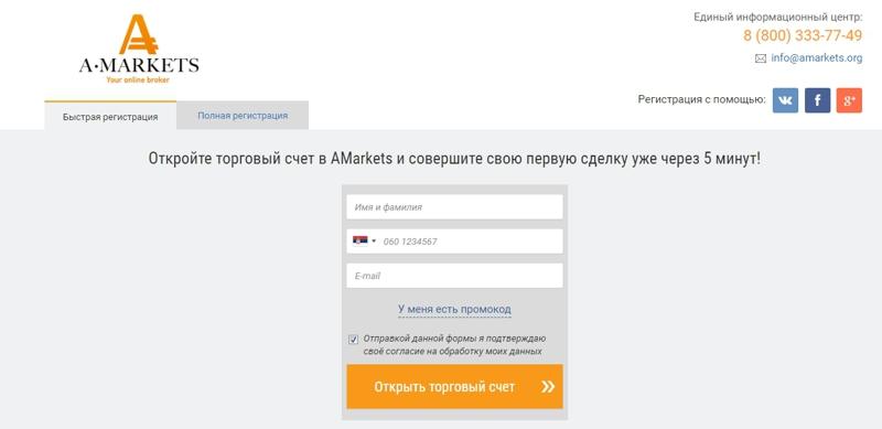 Amarkets регистрация