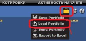 Импорт портфеля Миррор Трейдер