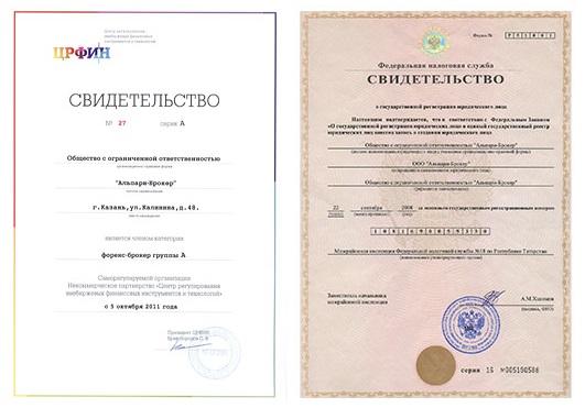 регистрационные документа Alpari
