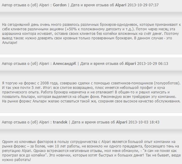 отзывы о Alpari