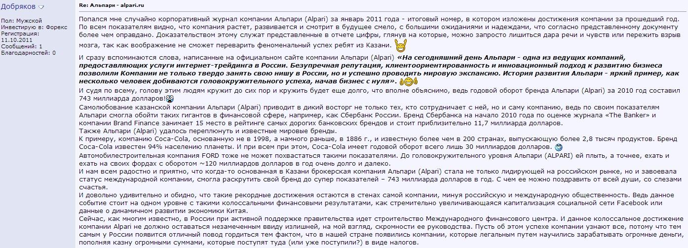 Отзывы о альпари форекс българският форекс портал