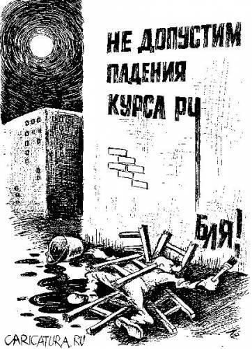 Рубль держись
