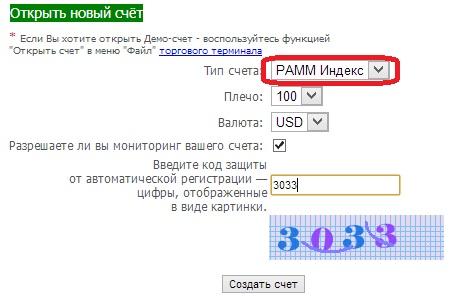 Памм индексы форекс тренд рейтинг официальный сайт roboforex