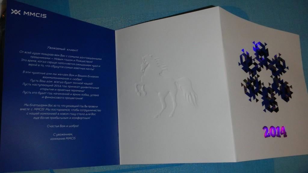 Подарок MMCIS фото 3