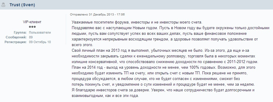 Комментарии Павла Сванцева