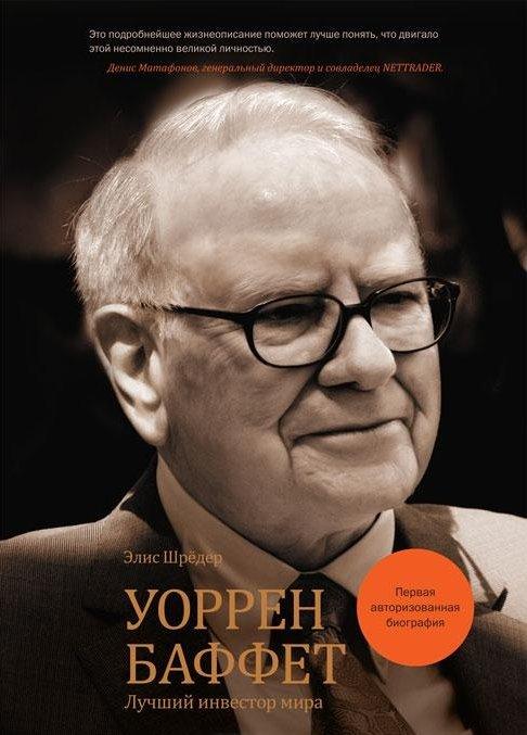 """Книга Уоррена Баффета """"Лучший инвестор мира"""""""