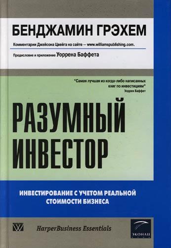 """Книга Бенджамина Грэхема """"Разумный инвестор"""""""
