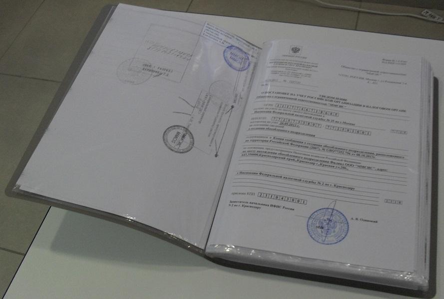 Уставные документы MMCIS
