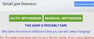 AUTO WITHDRAW bitcoin