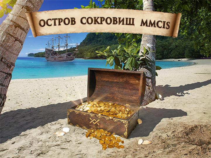 Остров сокровищ MMCIS