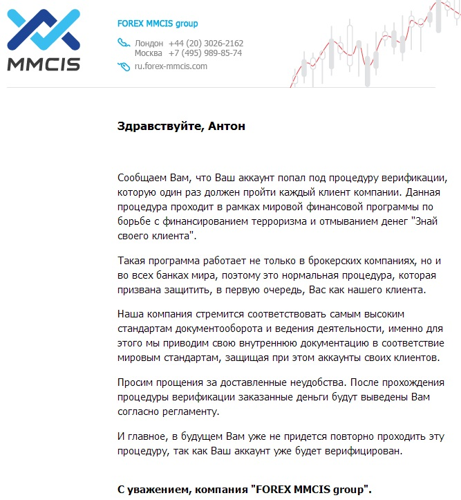 Верификация MMCIS