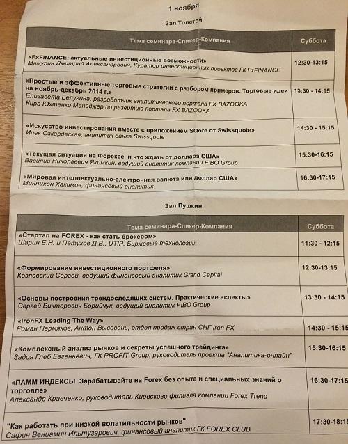 Программка MOSCOW FOREX EXPO