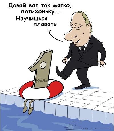 Рубль поплыл