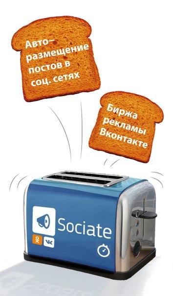 сервис Sociate