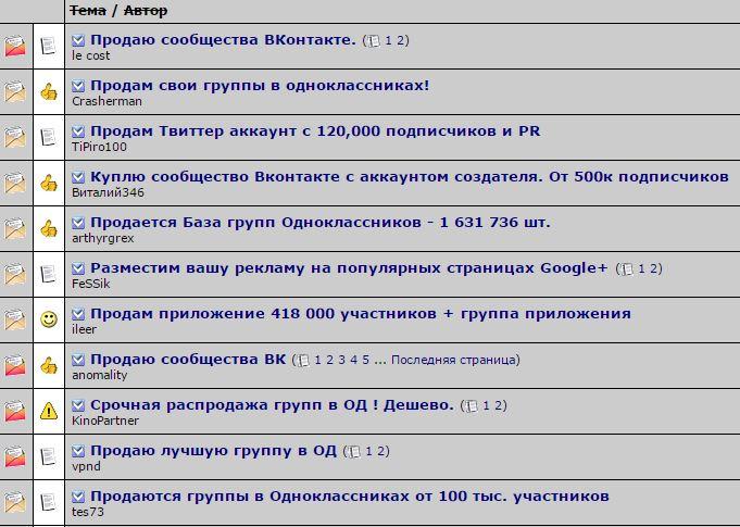 На форуме searchengines