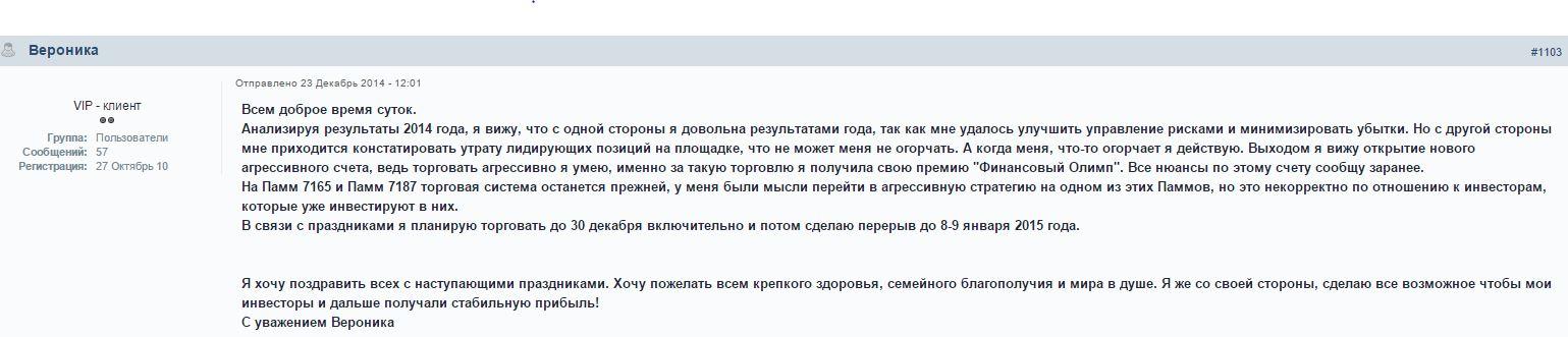 Вероника Тарасова поздравила инвесторов