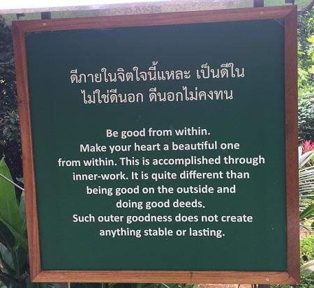 Давайте взращивать в себе добро!