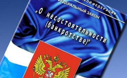 Федеральный закон (№127) о несостоятельности (банкротстве)