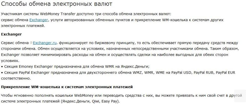 Курсы обмена валют в- kostromavbrru
