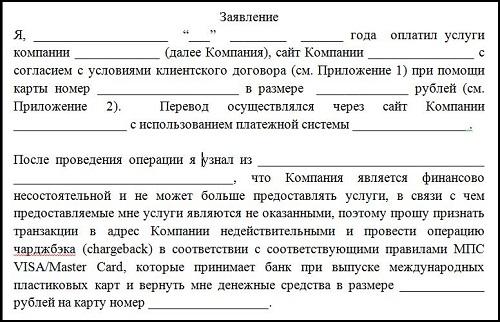 договор межбанковского депозита образец - фото 8