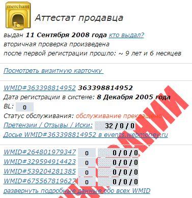 кошелек РВД в Webmoney заблокирован