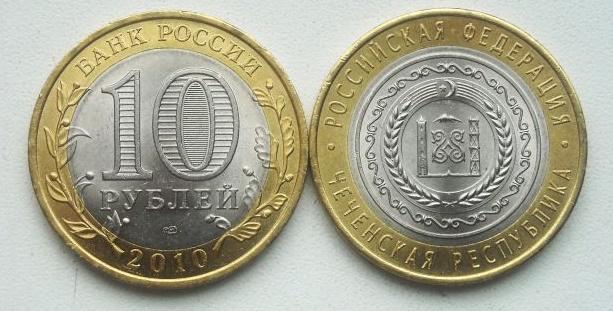 10 рублей (2010) Чеченская республика