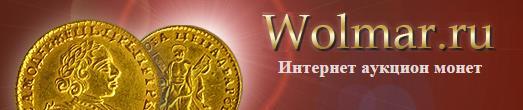 Интернет аукцион монет Волмар