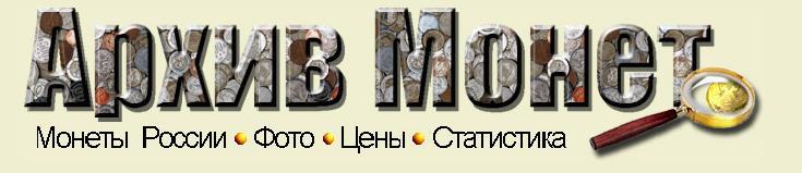 Архивмонет (arhivmonet.ru)