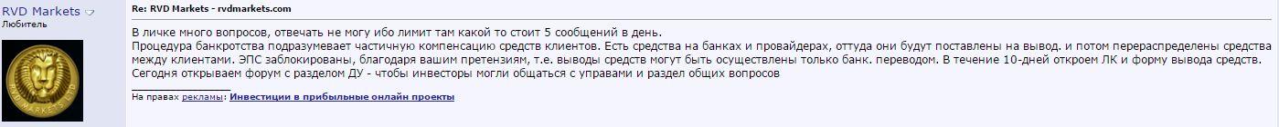 Комментарии скама РВД Маркетс