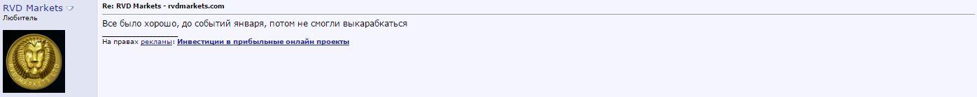 Комментарии скама RVDMarkets