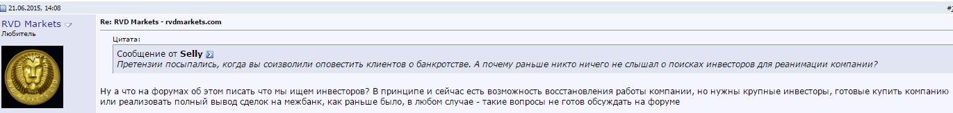 Комментарии банкротства РВД Маркетс