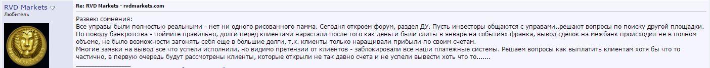 Комментарии банкротства RVDMarkets