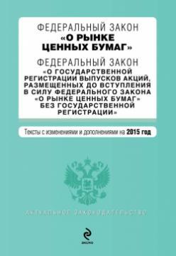 Закон о форекс в россии 2014 принят альпари экономический календарь