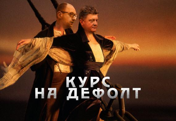 Дефолт в Украине