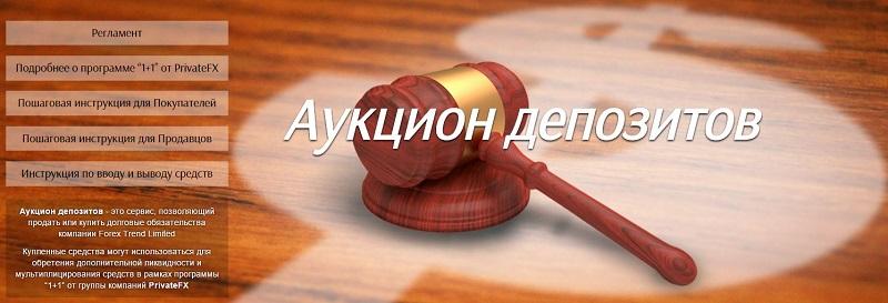 Биржа депозитов Форекс-Тренд