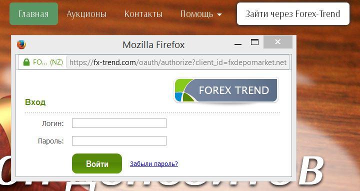 Как продать депозит Форекс-Тренд на аукционе