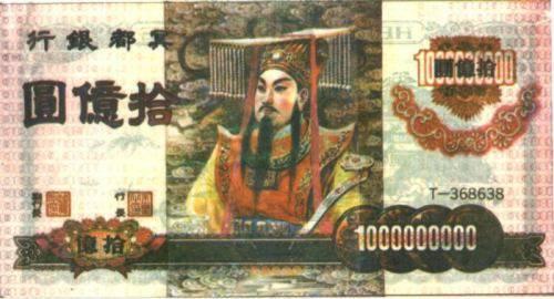 что такое деньги - древние деньги китая