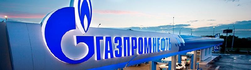 Взгляните пристально на Газпромнефть