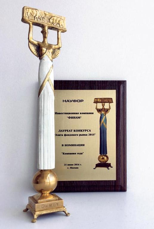 """Награда компании """"Финам"""""""