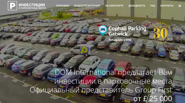 Парковки при аэропортах