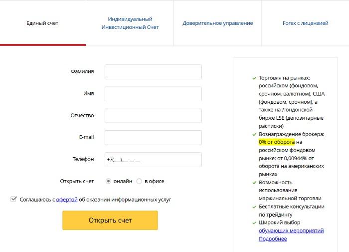 Как открыть брокерский счет в Финам: форма регистрации