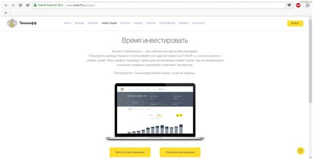 """Сервисом """"Тинькофф Инвестиции"""" воспользоваться"""