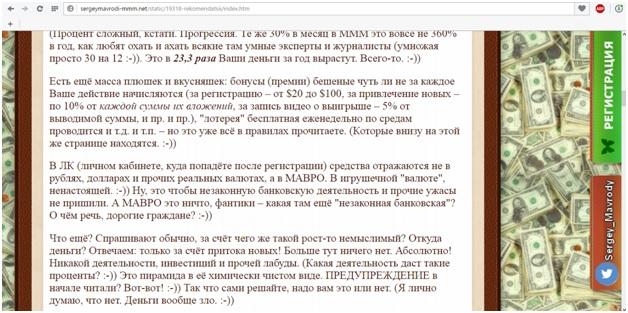 Сайт Сергея Мавроди с МММ-2016