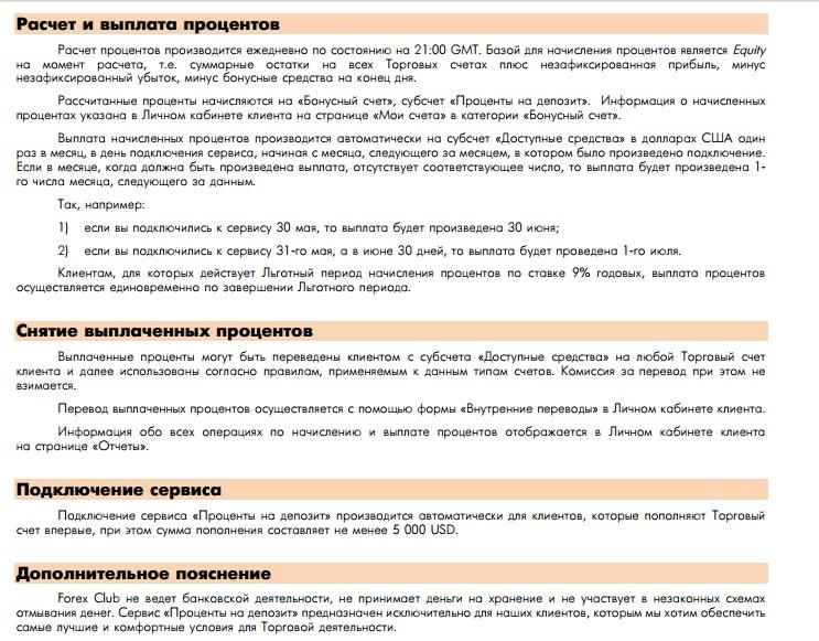 Forex club отзывы сотрудников спб описание форекс советника profitmakerpro