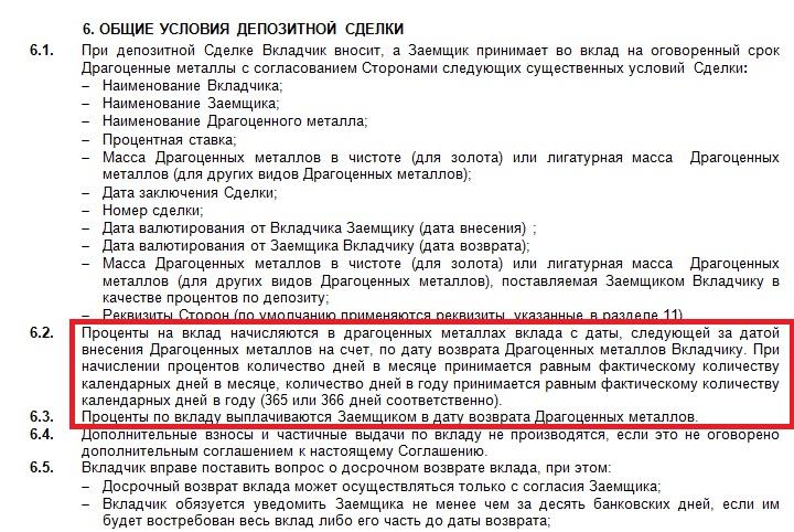 генеральное соглашение банка УРАЛСИБ