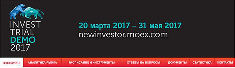 Объявление о конкурсе Инвест Триал 2017